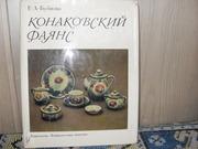 продам книгу: Е.А. Бубнова  Конаковский фаянс
