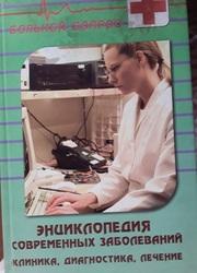 Продам энциклопедию современных заболеваний